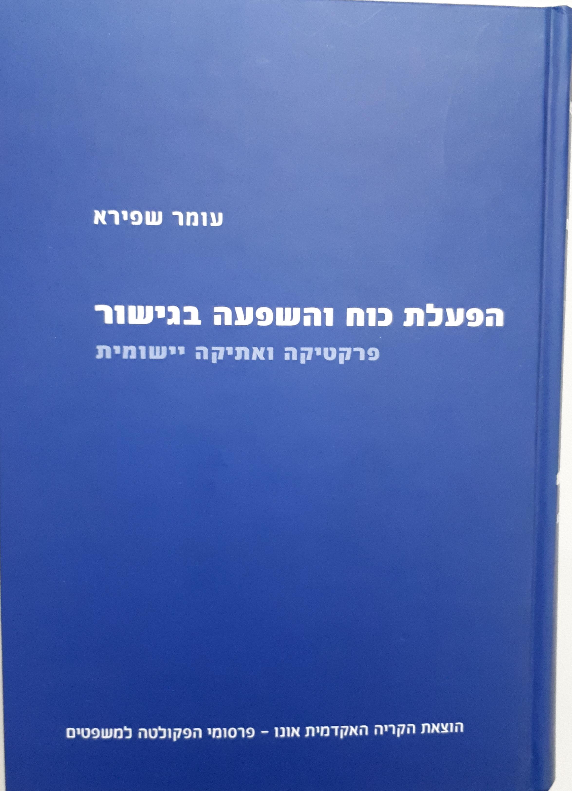 Mediator Power Cover