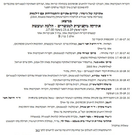 symposium 23.6.19